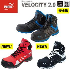 【即日発送】PUMA 安全靴 ハイカットセーフティ 25.0〜27.5 28.0 Velocity2.0 ヴェロシティ2.0 プーマ 衝撃吸収 柔軟性 グリップ力 耐熱 クッション性 安定性 屈曲性 メッシュ 作業靴 安全スニーカー ワーキングシューズ JSAA A種 28.0