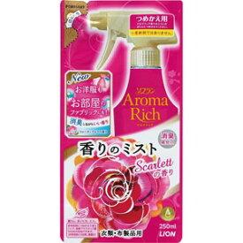 ソフラン アロマリッチ 香りのミスト スカーレットの香り つめかえ用 250ml