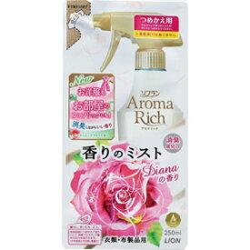 ソフラン アロマリッチ 香りのミスト ダイアナの香り つめかえ用 250ml