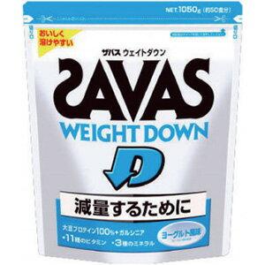 ザバス ウエイトダウン バッグ 1050g 約50食分 ヨーグルト風味
