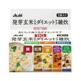 リセットボディ 発芽玄米入りダイエットケア雑炊 5食入