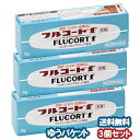 【第(2)類医薬品】 フルコートF 5g×3個セット ゆうメール送料無料 ランキングお取り寄せ