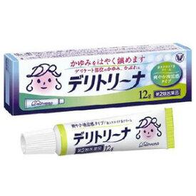 【第2類医薬品】 デリトリーナ 12g
