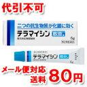 【第(2)類医薬品】 テラマイシン軟膏a 6g 【ゆうメール送料80円】 ランキングお取り寄せ