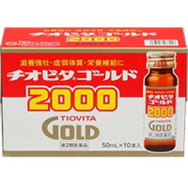 【第2類医薬品】 チオビタゴールド2000 (50ml×10本入) あす楽対応
