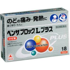 【第(2)類医薬品】 ベンザブロックLプラス 18カプレット ※セルフメディケーション税制対象商品