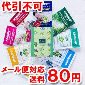 クナイプ トライアルセット 9種×1セット 【ゆうメール送料80円】 バスソルト 入浴剤