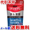 UHA味覚糖 グミサプリ 鉄&葉酸 20日分 40粒 メール便送料無料