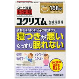 【第2類医薬品】和漢箋 ユクリズム 168錠 加味帰脾湯