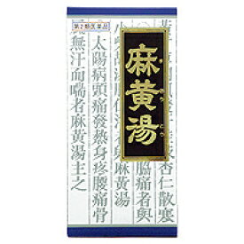 【第2類医薬品】 クラシエ漢方 麻黄湯(マオウトウ)エキス顆粒 45包