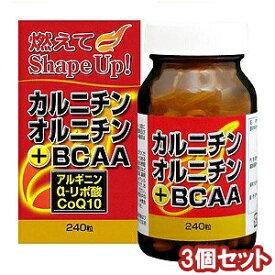 ユウキ製薬 カルニチンオルニチン+BCAA 240粒×3個セット