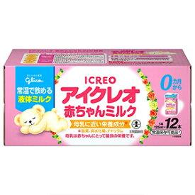 グリコ 乳幼児用液体ミルク アイクレオ 赤ちゃんミルク 125mL×12本セット 賞味期限2019年10月5日
