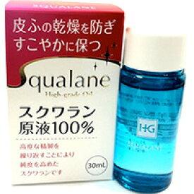 大洋製薬 スクワランHG 30ml(スクワラン原液 100%) あす楽対応