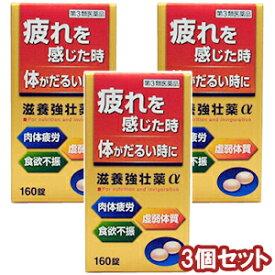 【第3類医薬品】 滋養強壮薬α 160錠×3個セット