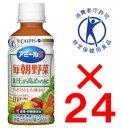 カルピス アミールS 毎朝野菜 200ml×24本 □