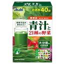 アサヒ 青汁と21種類の野菜 40袋 あす楽対応