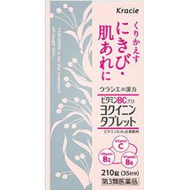 【第3類医薬品】 クラシエ ヨクイノーゲンBC錠 210錠
