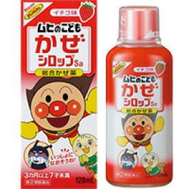 【第(2)類医薬品】 ムヒのこどもカゼシロップSa イチゴ味 120ml