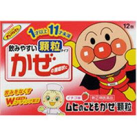【第(2)類医薬品】 ムヒのこどもかぜ顆粒 イチゴ味 12包 あす楽対応