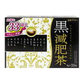 井藤漢方 黒減肥茶 33袋(8g×33袋)
