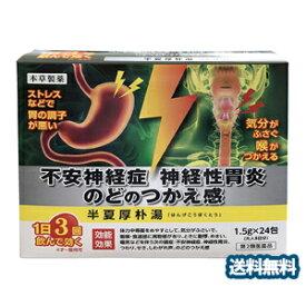 【第2類医薬品】 半夏厚朴湯 1.5g×24包 勉強堂