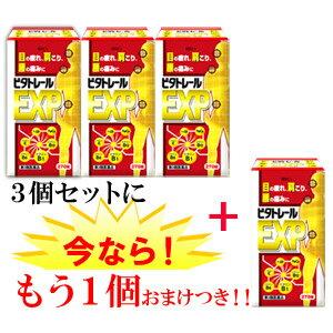 【第3類医薬品】 ビタトレールEXP 270錠×4個セット