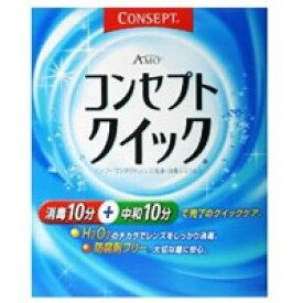 コンセプト クイック 標準セット【消毒液】240ml+【中和液】15ml×30本 (※使用期限 2020.8迄)