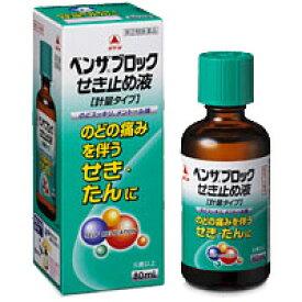 【第(2)類医薬品】 ベンザブロックせき止め液 80ml