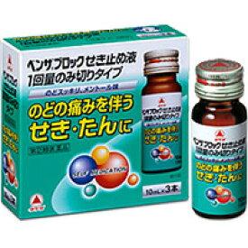 【第(2)類医薬品】 ベンザブロックせき止め液 1回量飲みきりタイプ(10ml×3本入)