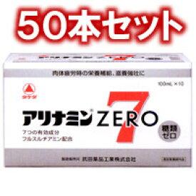 アリナミンゼロ7 100ml×50本【指定医薬部外品】