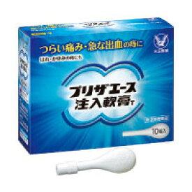 【第2類医薬品】 プリザエース注入軟膏 10個