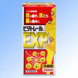 【第3類医薬品】 ビタトレールEXP 360錠 あす楽対応