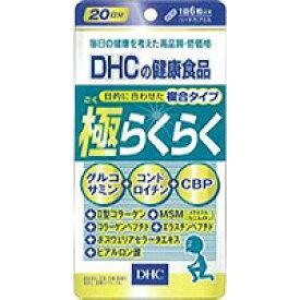 DHC 20日分 極らくらく 120粒