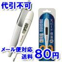 テルモ 電子体温計 ET-C231P 【ゆうメール送料80円】