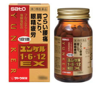 SATO pharmaceutical Yunker 1.6-12 EX 50 tablets