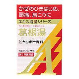 【第2類医薬品】 クラシエ漢方 葛根湯(カッコントウ) エキス顆粒A 10包
