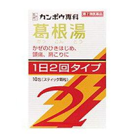 【第2類医薬品】 クラシエ漢方 葛根湯(カッコントウ) エキス顆粒S2 10包