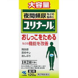【第2類医薬品】 小林製薬 ユリナールb 120錠