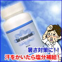 熱汗粒 1000錠 塩タブレット シオタブ 熱中症 あす楽対応
