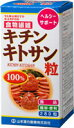 山本漢方 キチンキトサン粒100% 250mg×280粒