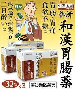 【第3類医薬品】ビタトレール 御所 和漢胃腸薬 顆粒 32包×3