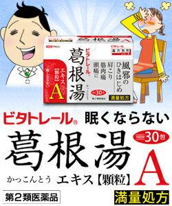 【第2類医薬品】ビタトレール 葛根湯エキス顆粒A(満量処方) 30包入(約10日分)