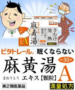 【第2類医薬品】ビタトレール 麻黄湯エキス顆粒A(満量処方) 30包入(約10日分)