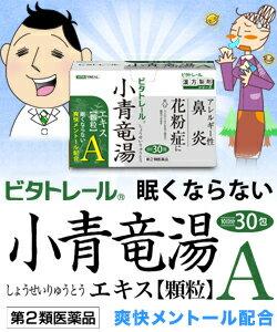 【第2類医薬品】ビタトレール 小青竜湯エキス顆粒A (満量処方) 30包入(約10日分)