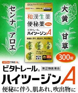 【第(2)類医薬品】ビタトレール 和漢生薬便秘薬 ハイツージンA 300錠
