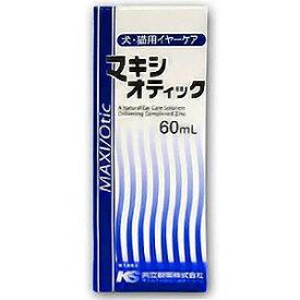 犬猫用 マキシオティック(イヤーケア) 60ml