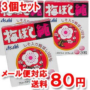 アサヒ 梅ぼし純 24粒×3個セット 【ゆうメール送料80円】