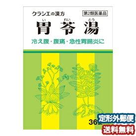 【第2類医薬品】 クラシエ漢方 胃苓湯(イレイトウ) エキス錠 36錠 メール便送料無料