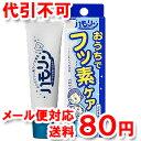 子供歯磨き ハモリン コートジェルハミガキ 30g【ゆうメール送料80円】