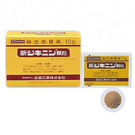 【第(2)類医薬品】 新ジキニン顆粒 10包